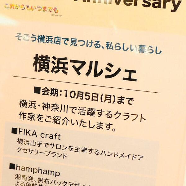 ①SOGO YOKOHAMA 35thAnniversary 横浜マルシェ『hamp hamp』