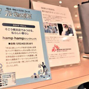 そごう横浜店 「ヨコハマ・マルシェ 」ありがとうございました