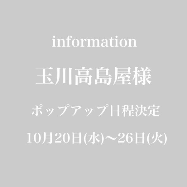 玉川高島屋様ポップアップ日程のお知らせ